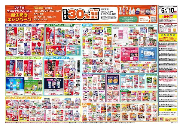 10月6日号 特売ちらし ドラッグストア マツモトキヨシ/越谷レイクタウン店