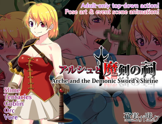 [H-GAME] Arche and the Demonic Sword's Shrine English