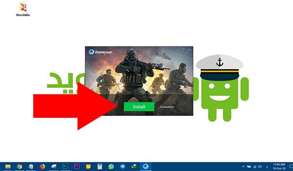 كيف تقوم بتشغيل ببجي على الكمبيوتر