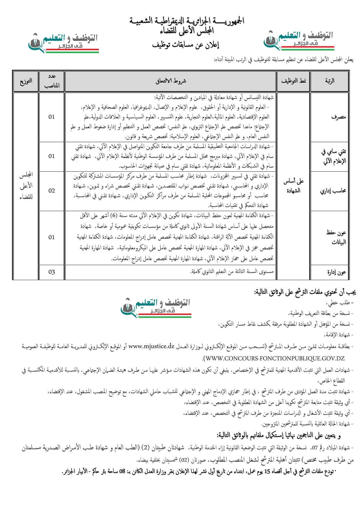 إعلان توظيف بالمجلس الأعلى للقضاء بمقر وزارة العدل بالأبيار بالجزائر العاصمة 02 فيفري 2021