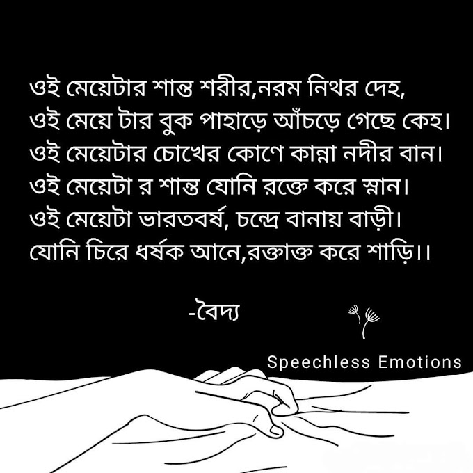 Bengali Shayari Love | Bengali Shayari Photos Download Free