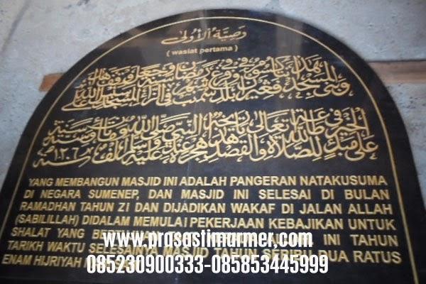 Prasasti Kaligrafi Masjid Agung Sumenep