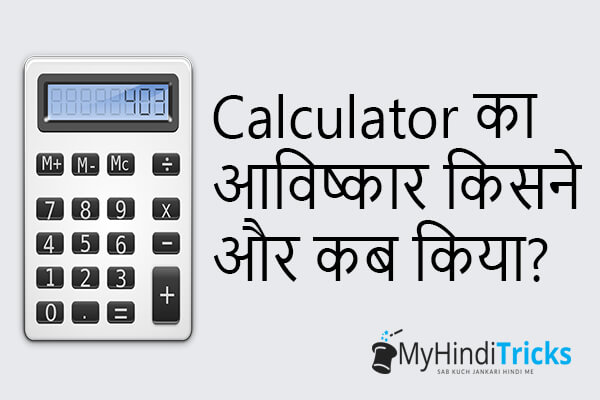 Calculator-ka-avishkar-kisne-kiya