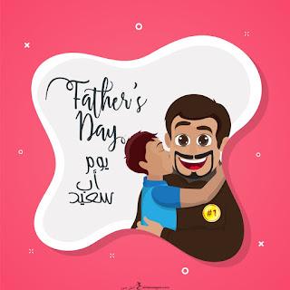 يوم الأب