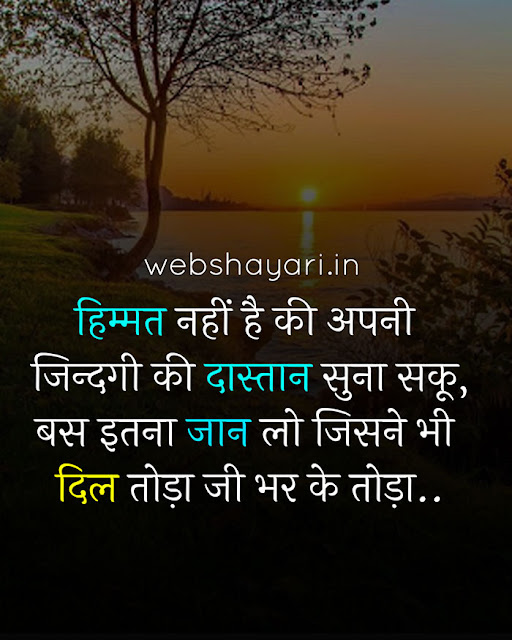 sad love status hindi pics img