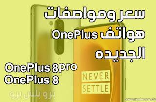 وان بلس 8 برو وهاتف وان بلس 8  المواصفات والسعر - هواتف OnePlus الجديده