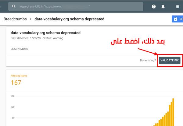 """التحقق من إصلاح """"data-vocabulary.org متوقف"""" في GSC"""