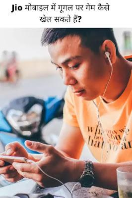Jio मोबाइल में गूगल पर गेम कैसे खेल सकते हैं?