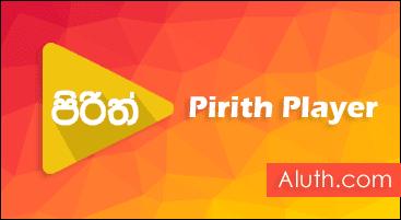 http://www.aluth.com/2017/01/pirith-player-app.html