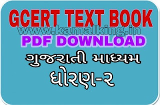 NCERT+TEXT+BOOK+PDD+DOWNLOAD