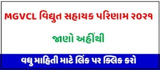 MGVCL Vidyut Sahayak Result 2021 | MGVCL Result 2021 | www.mgvcl.com