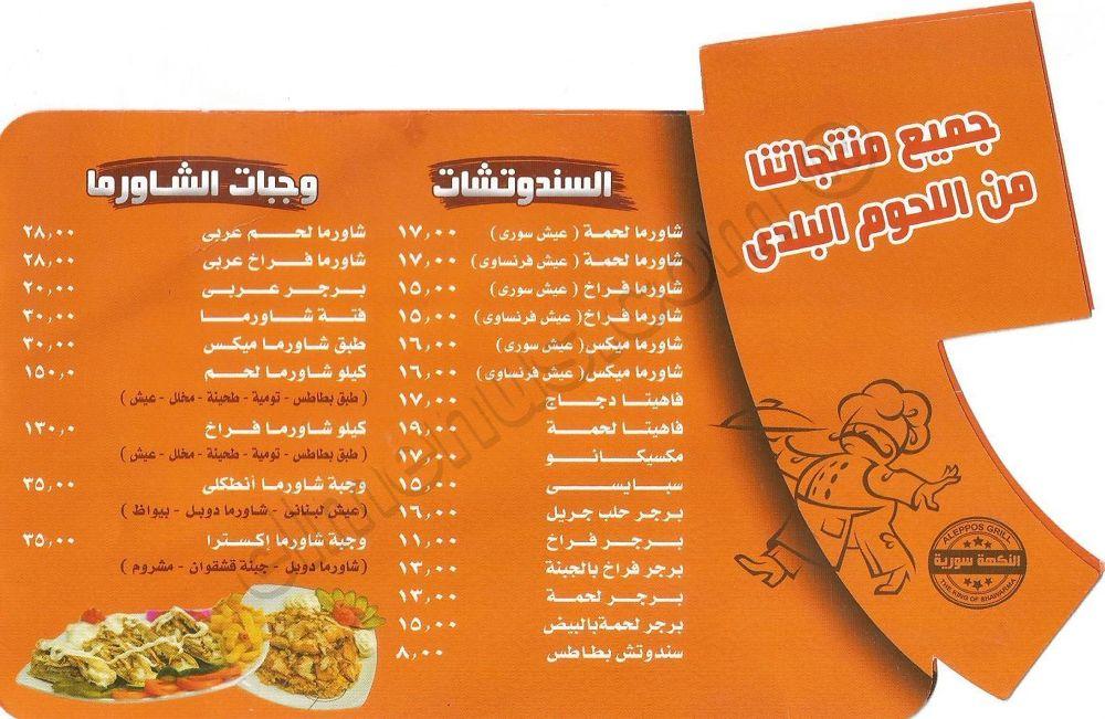 مطعم حلب جريل