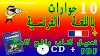 10 حوارات باللغة الفرنسية من كتاب ممتاز يعلمك الفرنسية بالحوارات للتحميل كاملاً PDF !