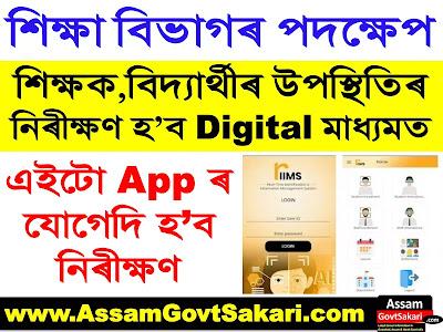 RIIMS App Download