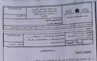 اختبار في مادة التربية الإسلامي  للتعليم الثانوي لمباراة التعليم - دورة نونبر 2019