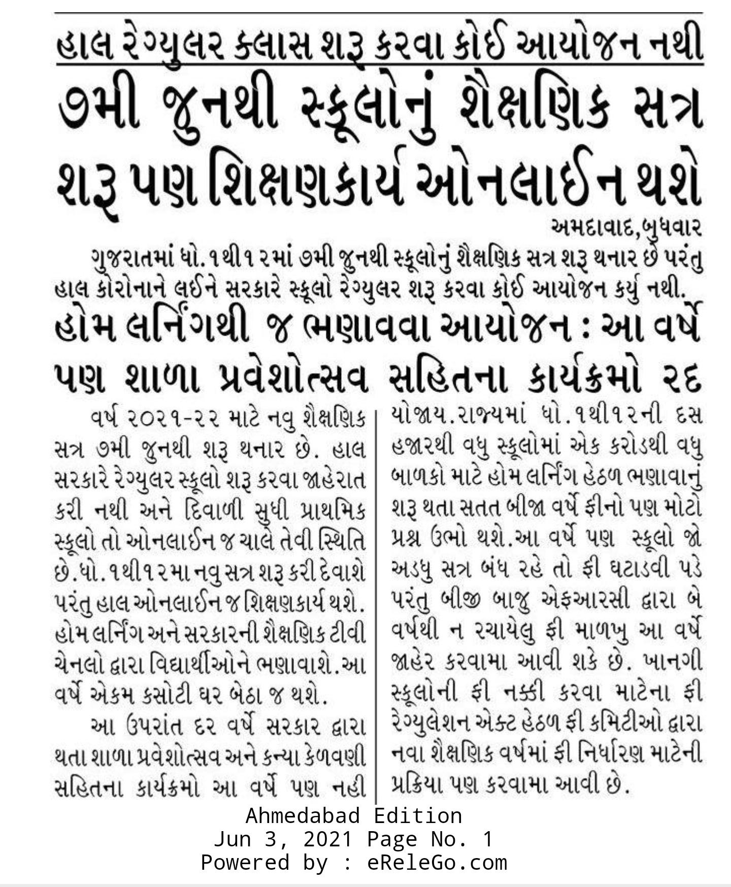 http://www.pravinvankar.in/2021/05/shala-vidyarthi-na-shixan-mate-kulashe.html