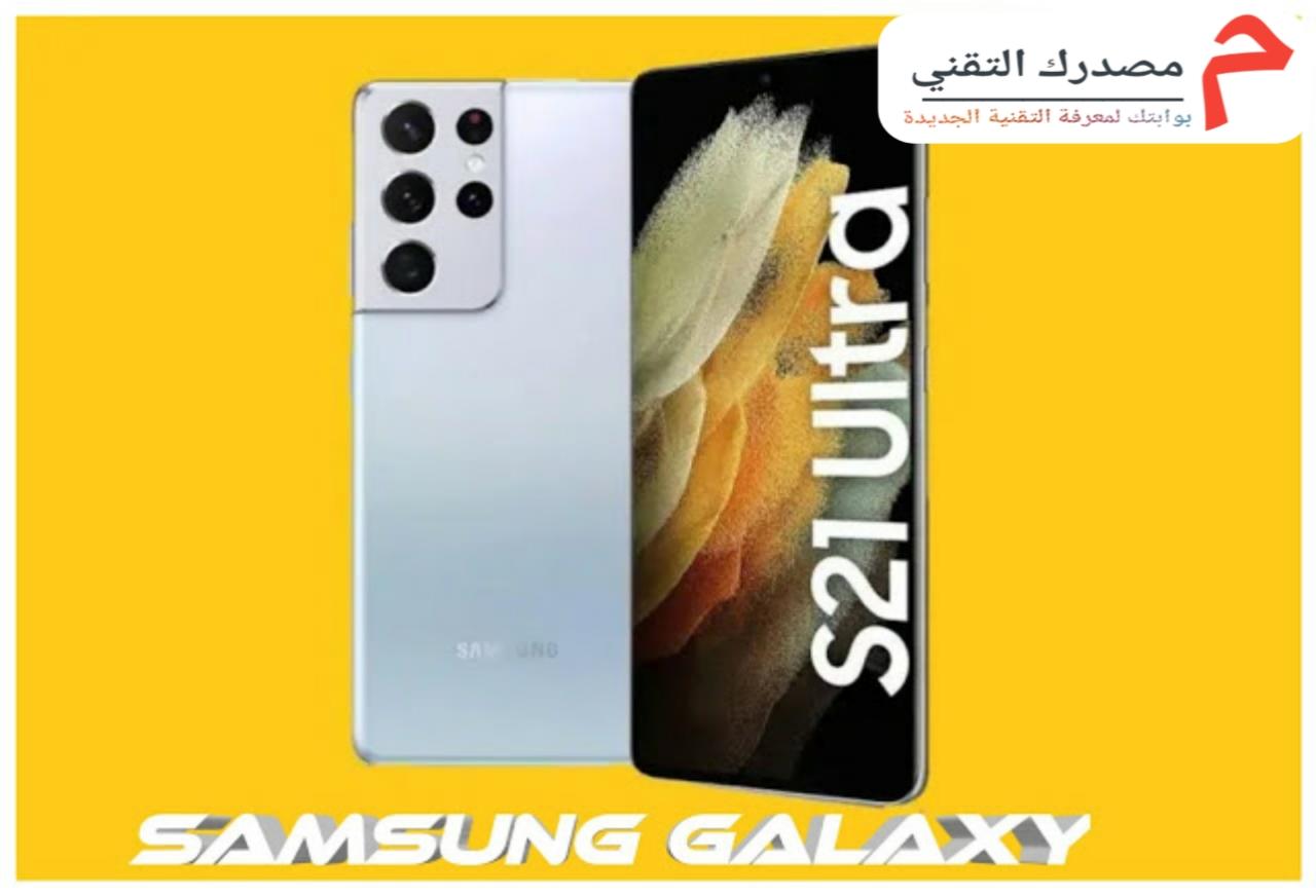 ما هو سعر سلسسة هواتف Galaxy S21في السعودية و كيف تحصل عليهم  ؟