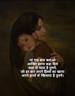 माँ पर कविता :- मेरी प्यारी मां