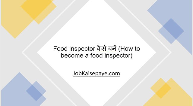 Food inspector कैसे बनें (How to become a food inspector)