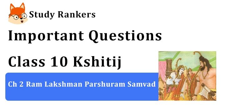 Important Questions for Class 10 Hindi Chapter 2 राम लक्ष्मण परशुराम संवाद
