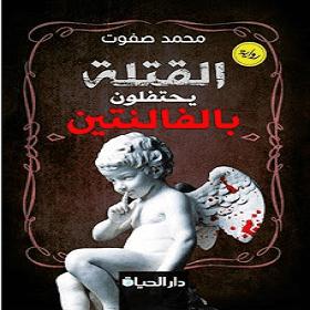 رواية القتلة يحتفلون بالفالانتين pdf