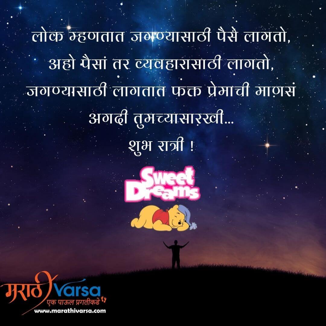 500+ Good night messages in Marathi | Good Night images in Marathi | Good night quotes in marathi