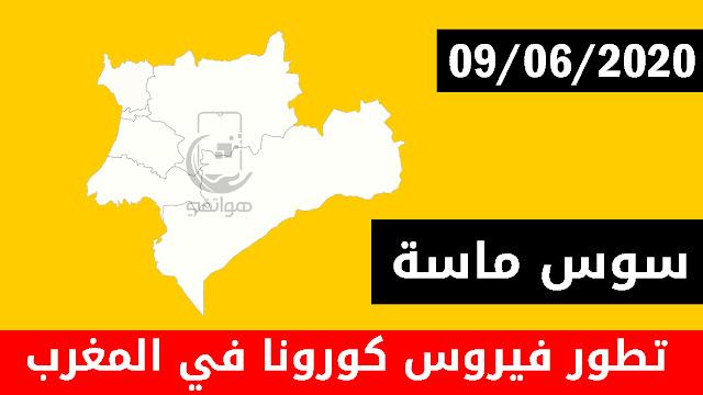 توزيع الحالات حسب جهة سوس ماسة لكورونا بالمغرب 09 يونيو