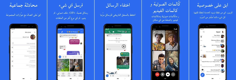 لقطات شاشة تطبيق سيجنال برايفت ماسنجر