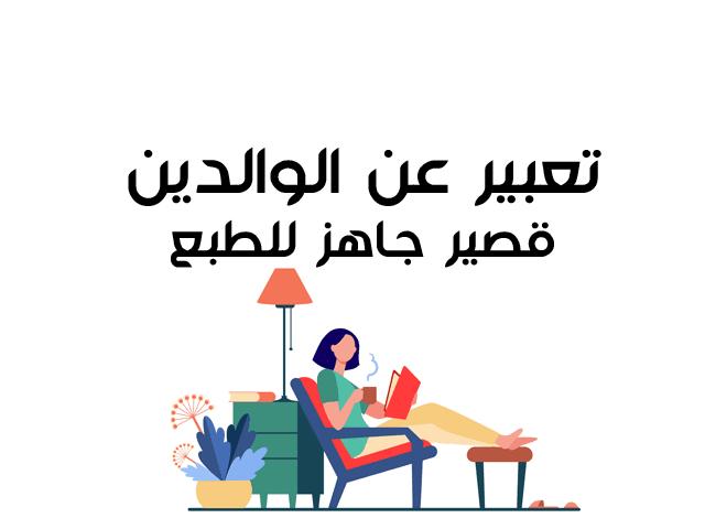 تعبير عن الوالدين قصير جاهز للطبع PDF