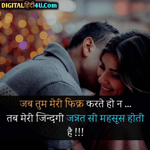 girlfriend love status