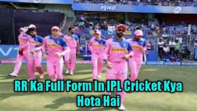 RR Full Form In IPL Cricket In Hindi & English में क्या होता है?