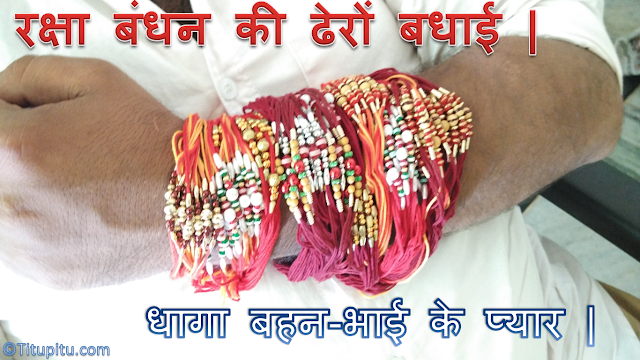 Raksha-bandhan-wallpaper-for-Brother-in-Hindi