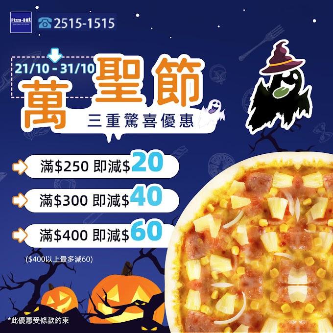 Pizza-Box: 萬聖節優惠 滿$250即減$20 至10月31日