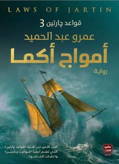 غلاف رواية أمواج أكما - الكاتب د. عمرو عبدالحميد #إيجي_بوك