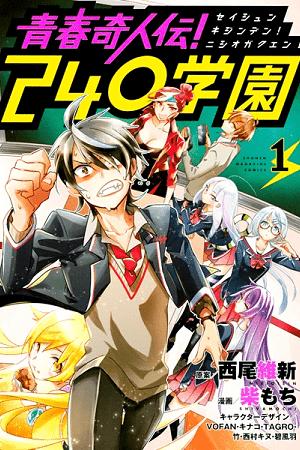 Seishun Kijinden! Nishio Gakuen Manga