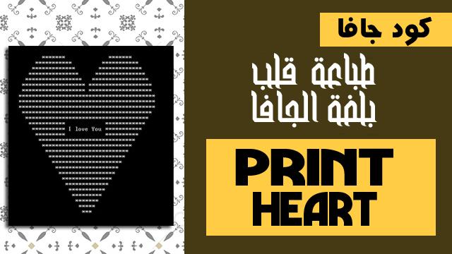 كود بلغة الجافا يقوم بطباعة قلب - Print heart star pattern in java