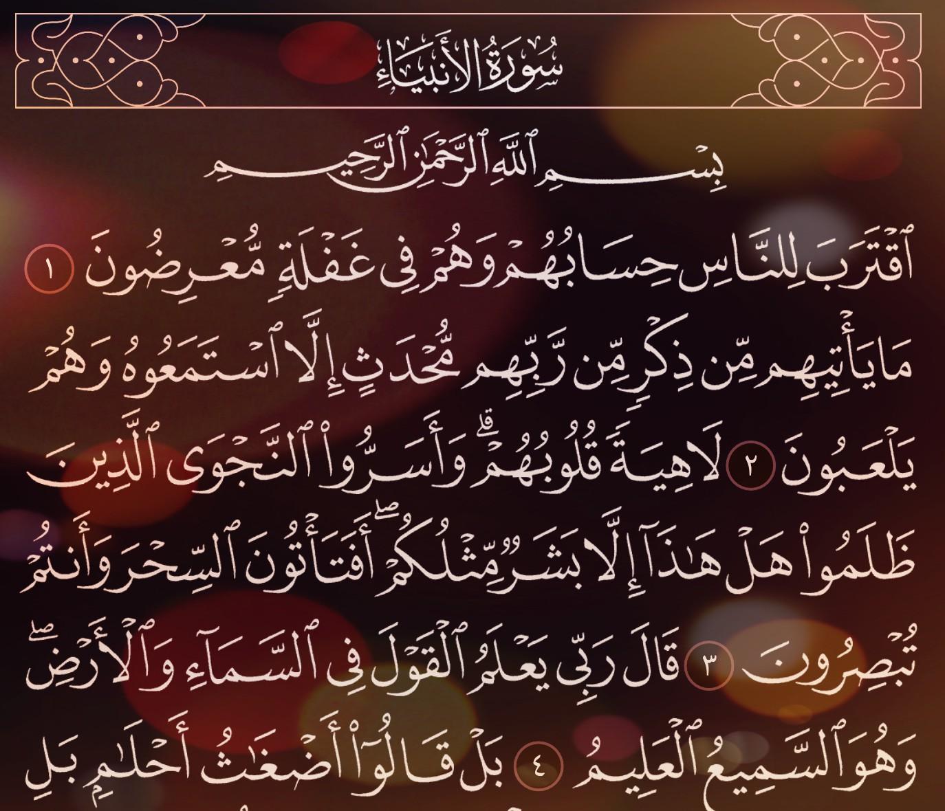 شرح وتفسير, سورةالأنبياء, ( من الآية 1 إلى الاية 10 ), surah al-anbiya, surah al-anbiya summary, surah al-anbiya ayat 83, surah al-anbiya ayat 107, surah al-anbiya ayat 30, surah al-anbiya ayat 87, surah al-anbiya ayat 87-88, surah al-anbiya ayat 88, surah al-anbiya ayat 7, surah al anbiya, surah e al anbiya, surah al anbiya ayat 83, surah al anbiya ayat 87, surah al anbiya ayat 69, surah al anbiya ayat 79,
