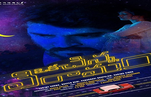 Oka Chinna Viramam Movie Review Sanjay Verma Punarnavi Bhupalam