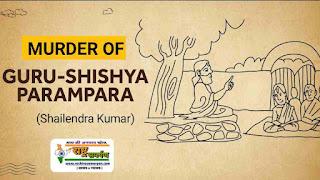 Murder Of Guru Shishya Parampara