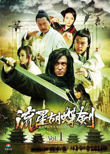 Meteor Butterfly Sword [Eng-Sub] 1-30 END | 流星蝴蝶剑 | Chinese Series | Chinese Drama