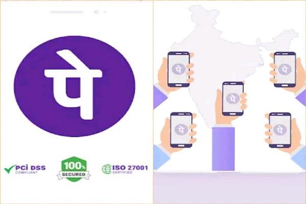 phone-pay-app-fraud-tricks-we-aware