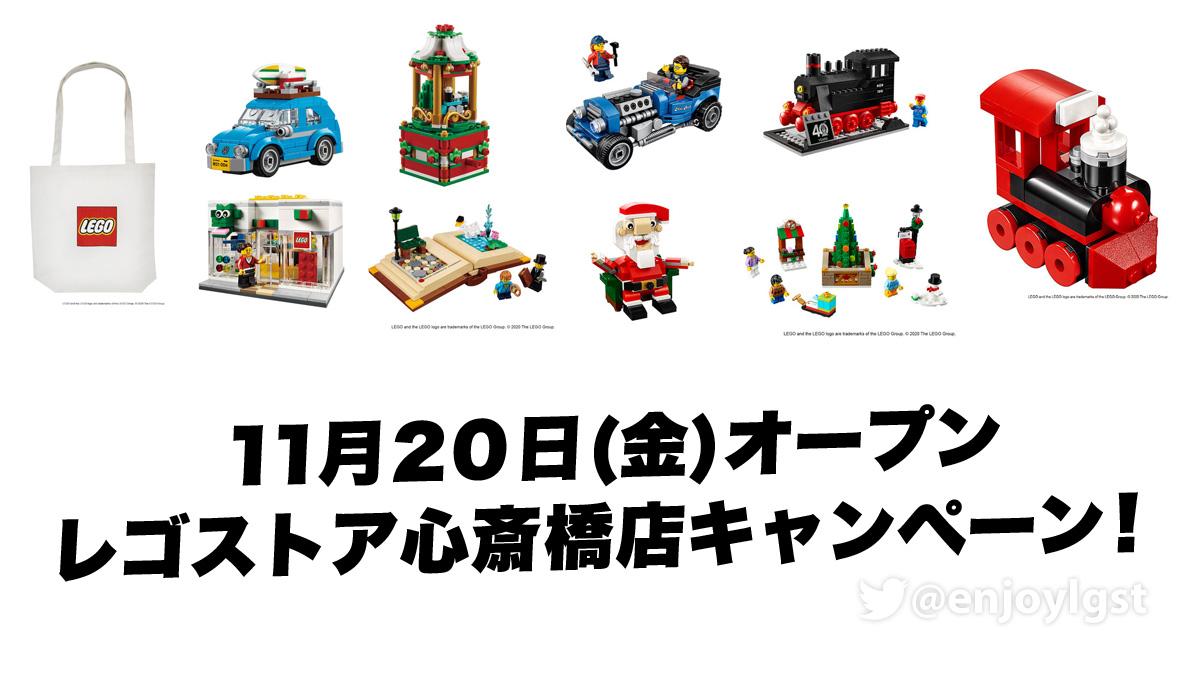 11/20(金)オープン!レゴストア心斎橋店キャンペーン公開!三井さんワークショップに参加できるかも(2020)