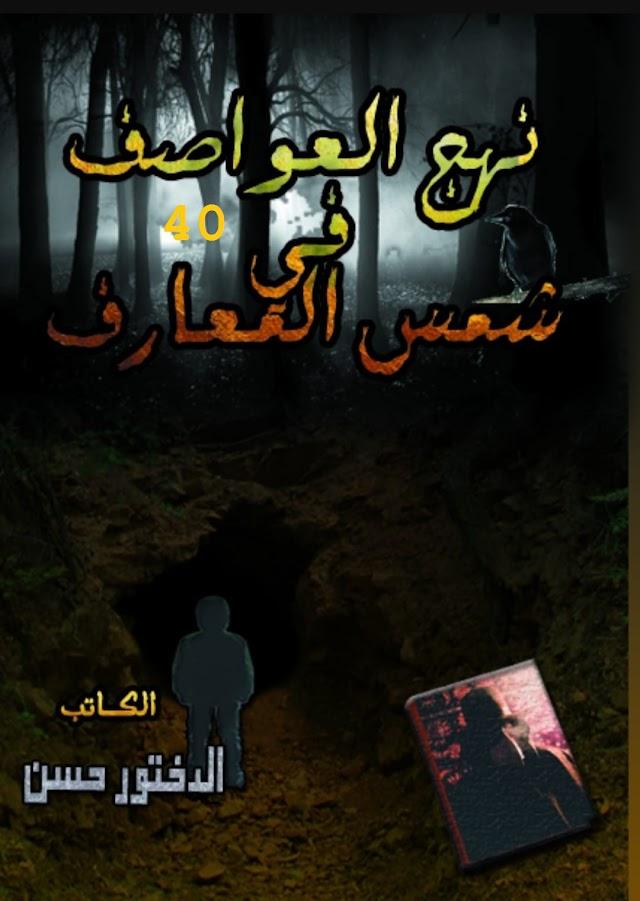 نهج العواصف في شمس المعارف 40