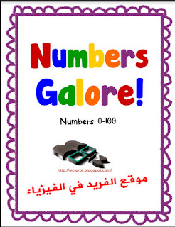 تعليم الأرقام الإنجليزية للأطفال من 1 إلى 100 pdf ، تعليم الأرقام للأطفال بالصور pdf K numbers galore ، Teaching English numbers to children pdf