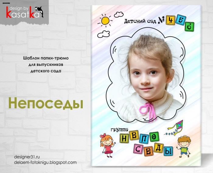 Шаблон папки трио детский сад
