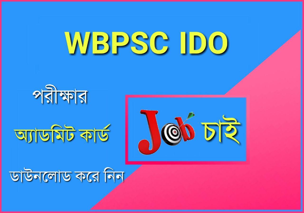 WBPSC IDO Exam Admit Card Download - IDO পরীক্ষার অ্যাডমিট কার্ড ডাউনলোড