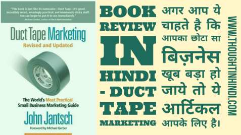 Book Review in Hindi - Duct Tape Marketing