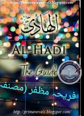 Al-Hadi novel by Fariha Muzaffar Episode 1 pdf