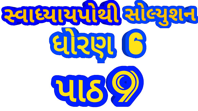 Svadhyaypothi Solution Science Standard 6 Chapter 9