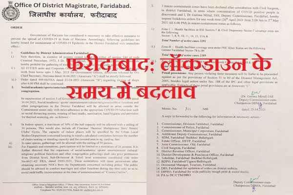 faridabad-lockdown-time-changed